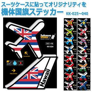 機体 飛行機 国旗 ステッカー AIR PORT DESIGNS Suitcases Sticker( スーツケース ステッカー ) KK-025〜040 100点迄メール便OK(ze0a039)