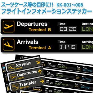 フライト インフォメーション ステッカー AIR PORT DESIGNS Suitcases Sticker( スーツケース ステッカー ) KK-001〜008 100点迄メール便OK(ze0a040)