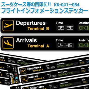 フライト インフォメーション ステッカー AIR PORT DESIGNS Suitcases Sticker( スーツケース ステッカー ) KK-041〜054 100点迄メール便OK(ze0a041)