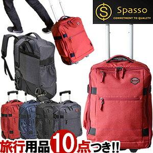 ソフト スーツケース 2way リュック キャリーケース キャリーバッグ SS サイズ 2輪 機内持ち込み 錠付き 耐水 軽量 軽量 1泊 2泊 おしゃれ メンズ レディース スパッソ ステップ エンドー鞄 スパ
