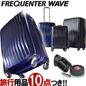 スーツケース キャリーバッグ キャリーケース LL サイズ ファスナー ダブルファスナー ジッパー ダブルジッパー TSAロック 静か ビジネス 出張 国内 海外 交換可能キャスター フリクエンター