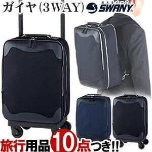 スワニー SWANY ソフト スーツケース キャリーバッグ キャリーケース ビジネス バッグ ストッパー 機内持ち込み キャスター 2WAY 3WAY 手提げ リュック キャリー 撥水加工 メンズ 黒 ガイヤ M21 サ