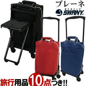 【1年間の保証付き】SWANY(スワニー)ウォーキングバッグD-102椅子付【機内持ち込みサイズ】
