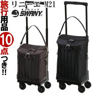 SWANY(スワニー)ウォーキングバッグリニーエ36cmM21サイズD-217-m214輪キャリーバッグ機内持ち込み(su1a081)