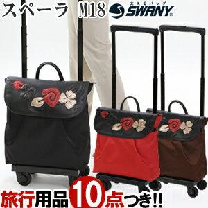 【数量限定】日本製SWANY(スワニー)スペーラ36cmM18サイズD-2574輪キャリーバッグ機内持ち込みレインカバー付(su1a132)[C]