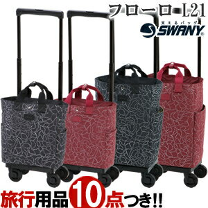 SWANY(スワニー)ウォーキングバッグフローロ45cmL21サイズD-264-l214輪キャリーバッグ花柄機内持ち込み(su1a143)[C]