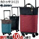 スワニー SWANY ショッピングカート キャリーカート 買い物カート ソフト キャリーバッグ キャリーケース ショッピング バッグ 機内持…