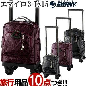 SWANY(スワニー)ウォーキングバッグエマイロ227cmTS15サイズD-201-ts15ストッパー搭載4輪キャリーバッグ機内持ち込み(su1a083)