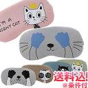 【メール便送料無料】gu1a457-mail 猫柄かわいいキャットスタイル GPTアイマスク アウトレット(1通につき6点迄)(gu1a4…