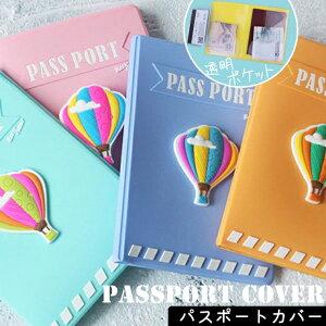 GPT パスポート カバー ケース かわいい おしゃれ シリコン製 スウィート カラフル 気球柄 アイスクリーム柄 3Dタイプcアウトレット 8点迄メール便OK(gu1a487)