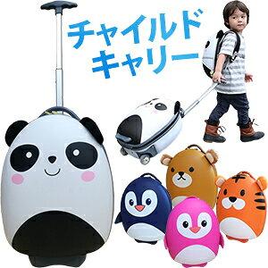 GPT 子供 用 スーツケース キャリーバッグ キャリーケース S サイズ 小型 小さい 機内持ち込み 動物 アニマル 子供 チャイルド キッズ BBBAG パンダ クマ ペンギン トラ 2輪 かわいい カバン バッ