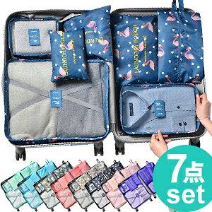 GPT 旅行 収納 ポーチ 7点 セット 衣類 収納 整理 トラベル 可愛い おしゃれ 便利 アウトレット 1点迄メール便OK(gu1a562)