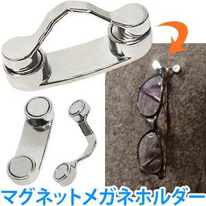 GPT メガネ 眼鏡 老眼鏡 サングラス ホルダー 掛け 服に装着できる マグネット式 Vタイプ 強力磁石型 40点迄メール便OK(gu1a626)