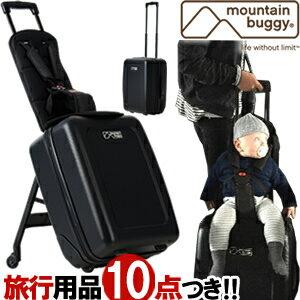 子供用シート付MountainBuggy(マウンテンバギー)bagrider(バッグライダー)49cm2輪(4輪)スーツケースジッパー耐荷重15kg迄黒機内持ち込み(gu3a001)[C]