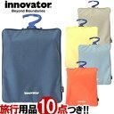 【旅行グッズ10点オマケ】TRIO(トリオ) innovator(イノベーター) Compact Garment bag コンパクトガーメントバッグ IN…