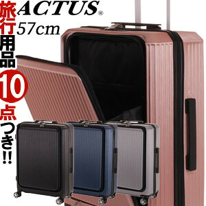 スーツケース キャリーバッグ キャリーケース M サイズ フロントオープン ファスナー ハード TSA ダブルロック 中型 3泊 4泊 5泊 ジッパー シリンダー式 出張 シンプル 協和 ACTUS アクタス ポラ