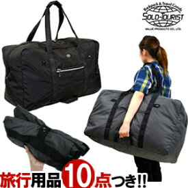 solo-tourist ソロツーリスト エルバッグ LB-75(va0a188)【旅行グッズ10点オマケ】