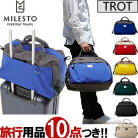 MILESTO(ミレスト) TROT(トロット)ダッフルバッグ(キャリーオン可能) MLS256 ショルダーベルト付き(id0a117)