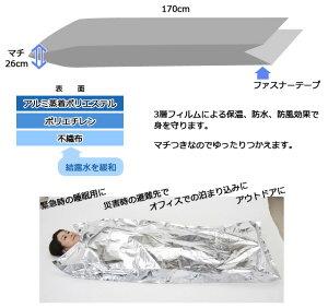 日本製3層構造エマージェンシーHOTシュラフソフト緊急用寝袋(ra1a027)