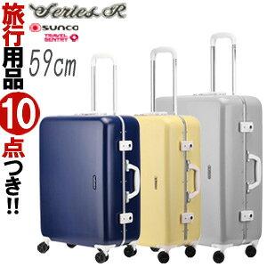 スーツケース キャリーバッグ キャリーケース M サイズ フレーム ハード TSAロック 中型 3泊 4泊 5泊 静音 ダブルキャスター キャスターカバー ステッカー 付 サンコー鞄 SERIES-R シリーズアール