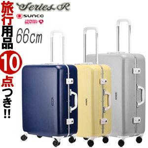 スーツケース キャリーバッグ キャリーケース L サイズ フレーム ハード TSAロック 大型 5泊 6泊 7泊 静音 ダブルキャスター キャスターカバー ステッカー 付 サンコー鞄 SERIES-R シリーズアール