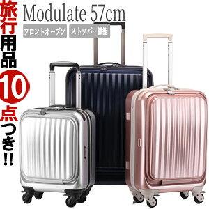 スーツケース キャリーバッグ キャリーケース M サイズ フロントオープン ファスナー ハード TSAロック 中型 3泊 4泊 5泊 ストッパー 付 フロントポケット 出張 おしゃれ サンコー鞄 Modulate モ