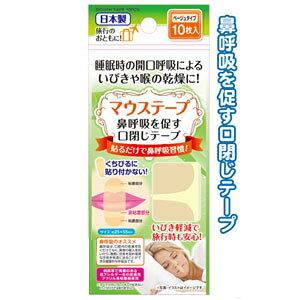 日本製 いびき軽減!マウステープ ベージュ 10枚入り 41-232 60点迄メール便OK(se0a108)