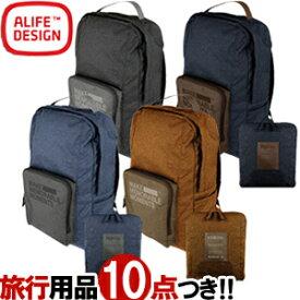【旅行グッズ10点オマケ】ALIFE アリフ Folding Extra Bag バックパック20 SNFB-002 フォールディングエクストラバッグ(su0a155)【選べる旅行用品10点セットプレゼント】