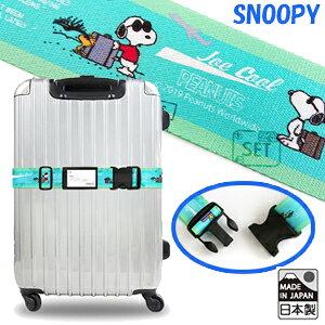 SNOOPY スヌーピー ジョークールシリーズ ワンタッチ スーツケースベルト 日本製 2点迄メール便OK(va1a273)