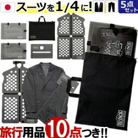 【旅行グッズ10点オマケ】日本製SU-PACK(スーパック)ガーメントケース スタンダード A-6対応(ve0a001)【選べる旅行用品10点セットプレゼント】*かばんに *メンズ バレンタイン*上着携帯
