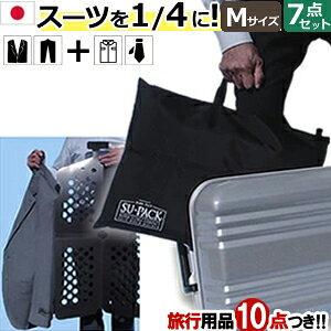 日本製SU-PACK(スーパック)ハードプラスLサイズ ガーメントケース オールインワン A-7、8以内対応(ve0a004)【旅行グッズ10点オマケ】*かばんに メンズ バレンタイン 上着携帯 父の日 ギフト 新生