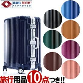 【旅行グッズ10点オマケ】スーツケース MOA(モア)65cm VERRY-1604-H TSAロック搭載 4輪 鏡面タイプ フレーム(mo0a036)[C]【選べる旅行用品10点セットプレゼント】