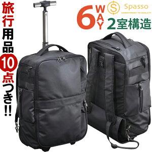 ソフト スーツケース 6way リュック キャリーケース ショルダー ショルダーバッグ キャリーバッグ 2輪 機内持ち込み 鍵 軽い 軽量 小型 仕切り ビジネス 出張 通勤 スパッソ セパレーター 防水
