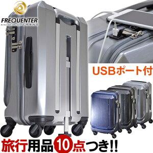 スーツケース キャリーバッグ キャリーケース S サイズ 機内持ち込み ファスナー ジッパー TSAロック ストッパー フロントオープン 交換可能キャスター フリクエンターグランド ビジネスキ