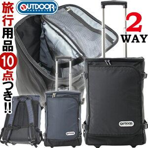 アウトドア プロダクツ ソフト スーツケース キャリーバッグ キャリーケース S サイズ 小型 機内持ち込み キャスター付き リュックサック 2WAY デイパック バックパック スポーツ バッグ 2輪 O
