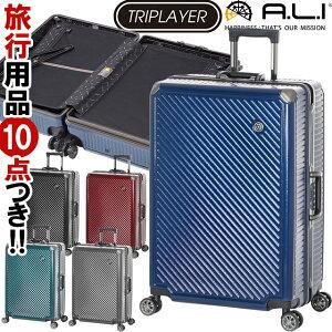 スーツケース キャリーバッグ キャリーケース LL サイズ アルミコーナーパッド フレーム TSAロック ダイヤル式 大型 大容量 おしゃれ レディース メンズ ハードキャリー トリップレイヤー Trip
