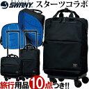 スワニー SWANY ソフト スーツケース キャリーバッグ キャリーケース ビジネスバッグ ストッパー 機内持ち込み 4WAY …
