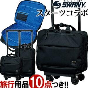スワニー SWANY ソフト スーツケース キャリーバッグ キャリーケース ビジネス バッグ ストッパー 機内持ち込み 2WAY 4WAY リュックサック ショルダーバッグ リュックキャリー 出張 メンズ スタ