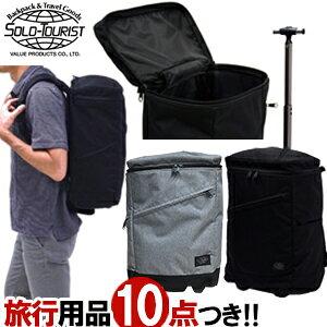 ソロツーリスト ソフト スーツケース キャリーバッグ キャリーケース SS サイズ 小型 機内持ち込み LCC キャスター付き リュックサック デイパック 2WAY リュックキャリー トップオープン 2輪 s