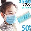【3月25日〜順次発送】マスク 在庫あり GPT 使い捨てマスク 不織布【 50枚 】青色 やや小さめ 3層構造 不織布マスク ますく 送料無料 …