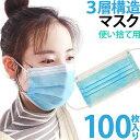 【3月25日〜順次発送】マスク 在庫あり GPT 使い捨てマスク 不織布【 100枚 】青色 やや小さめ 3層構造 不織布マスク ますく 送料無料 …