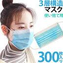 【3月25日〜順次発送】マスク 在庫あり GPT 使い捨てマスク 不織布【 300枚 】青色 やや小さめ 3層構造 不織布マスク ますく 送料無料 …