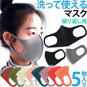 【在庫あり】GPTマスク在庫ありウレタン製洗える5枚セット個包装黒グレー繰り返し使える大人用立体型花粉咳対策予防男女兼用メンズレディース輸入品中国製(gu1a645)