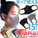 【即日発送(一部除く)】【メール便送料無料】マスク GPTウレタンマスク 洗える マスク15枚セット個包装 繰り返し 使える ウレタン製 ス…