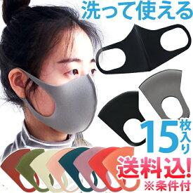 【即日発送 即納】【メール便送料無料】マスク 在庫あり GPTウレタンマスク ウレタン製 洗えるマスク15枚セット個包装 繰り返し使える大人用 gu1a646-mail(gu1a649)【セット】(1通につき2点迄)