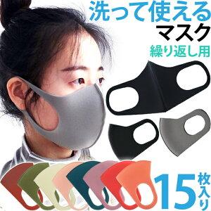 【即日発送 即納】マスク 在庫あり GPT ウレタンマスク 15枚セット(5枚×3袋) 洗える マスク 大人用 個包装 繰り返し 使える 黒 グレー 花粉症対策 ますく ウレタン製 立体マスク 2点迄メール便O