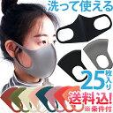 【即日発送(一部除く)】【メール便送料無料】マスク GPT ウレタンマスク 25枚セット(5枚×5袋) 洗える マスク 大人用 個包装 繰り返し …