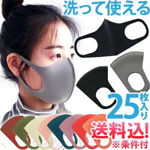 【即日発送】【メール便送料無料】マスク GPT ウレタンマスク 25枚セット(5枚×5袋) 洗える マスク 大人用 個包装 繰り返し 使える 黒 グレー 花粉症対策 ますく ウレタン製 スポンジ 立体マス