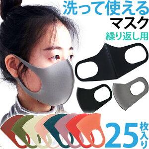 【即日発送】マスク GPT ウレタンマスク 25枚セット(5枚×5袋) 洗える マスク 大人用 個包装 繰り返し 使える 黒 グレー 花粉症対策 ますく ウレタン製 スポンジ スポンジ 立体マスク 在庫あり 1