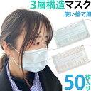 【在庫あり】即日発送 マスク GPT 使い捨てマスク2 不織布【 50枚 】水色 3層構造 不織布マスク ますく 送料無料 箱 50枚入 輸入品 中…